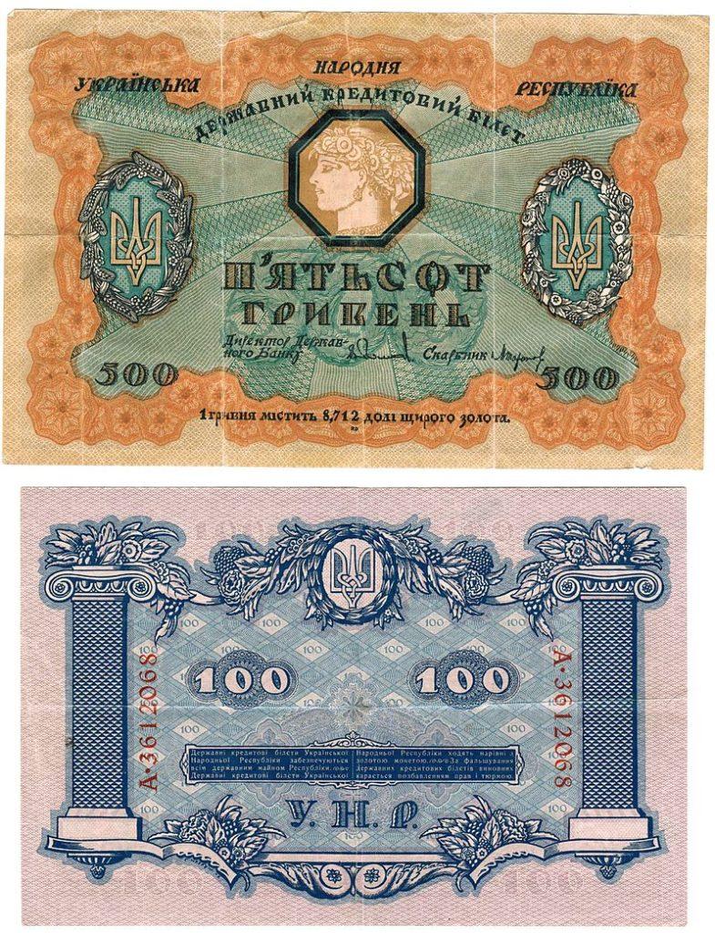 Banknoty Ukraińskiej Repuliki Ludowej (domena publiczna)
